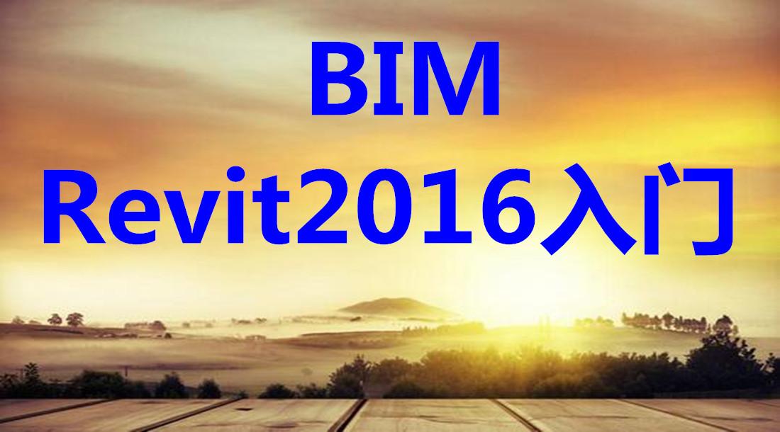 BIM入门 Revit2016