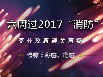 """""""六周""""2017消防工程师直播课"""
