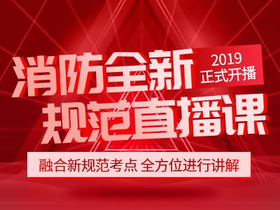 """2019年消防工程师""""最新规范""""直播讲解"""
