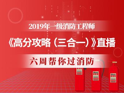 2019消防工程师《高分攻略(三合一)》直播
