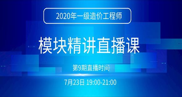 2020年一级造价工程师模块精讲直播课预告