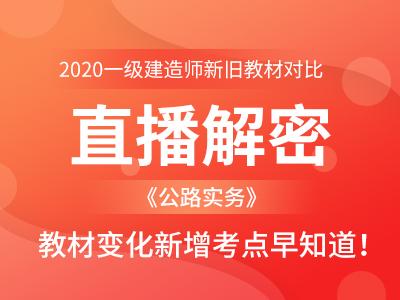 2020年一级建造师《项目管理》名师直播