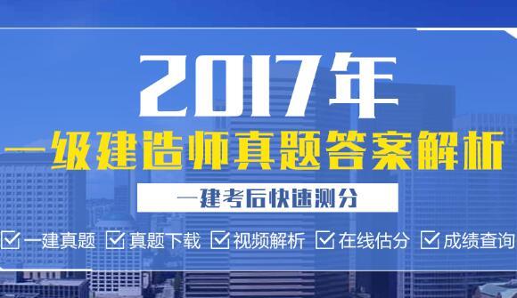 2017年一级建造师市政实务考试真题及答案
