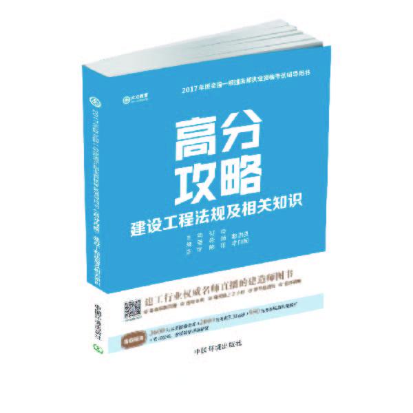 高分攻略·建设工程法规及相关知识