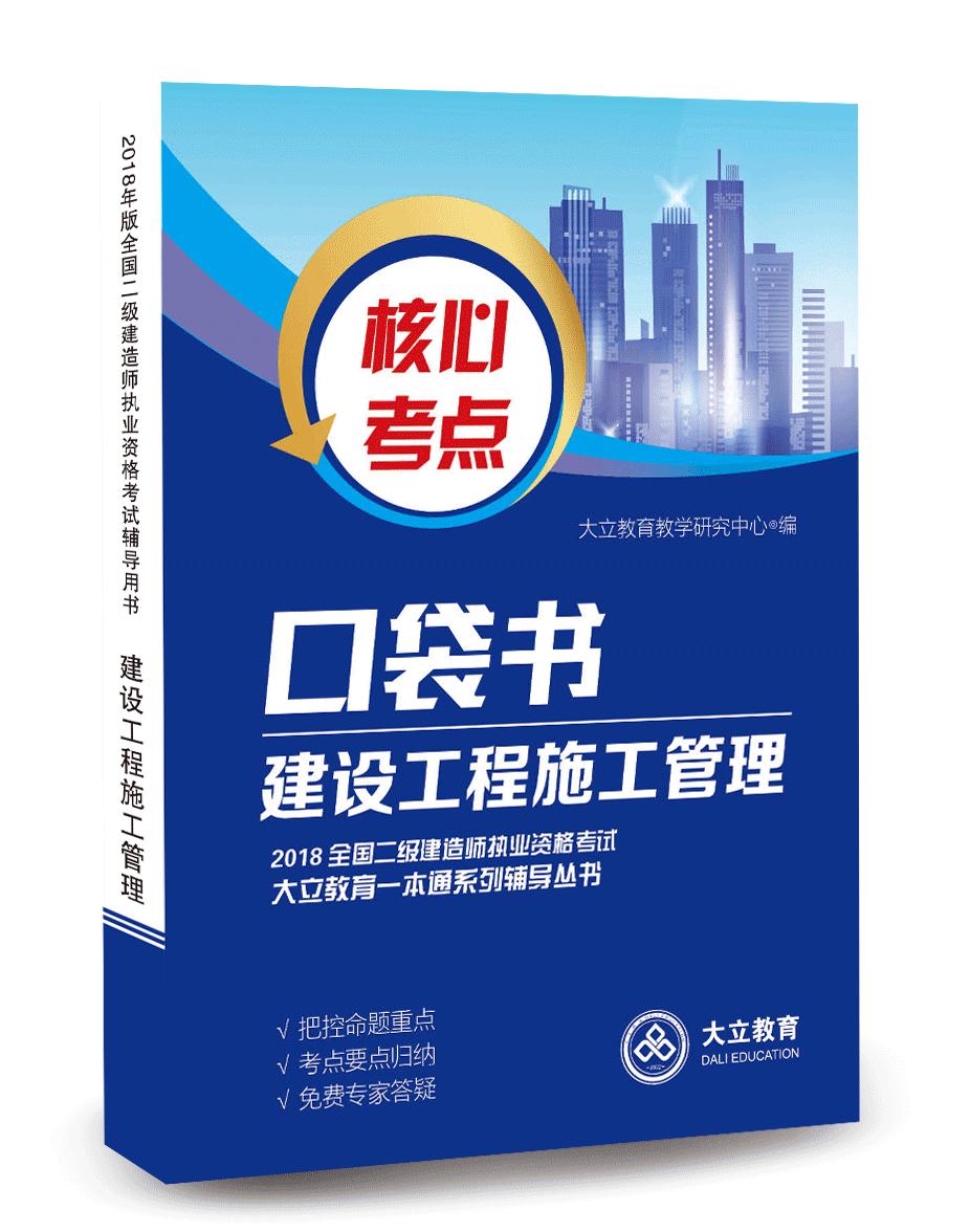 【热销】2018版 二建口袋书 2018全国二级建造师执业资格考试资料《施工管理》