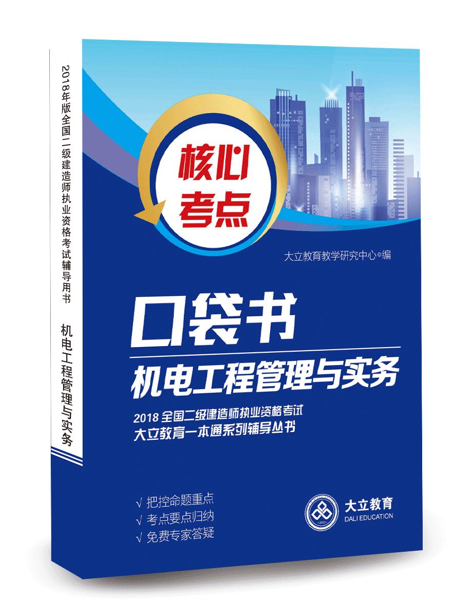 【预售】2018二建口袋书《机电实务》 2018全国二级建造师执业资格考试资料