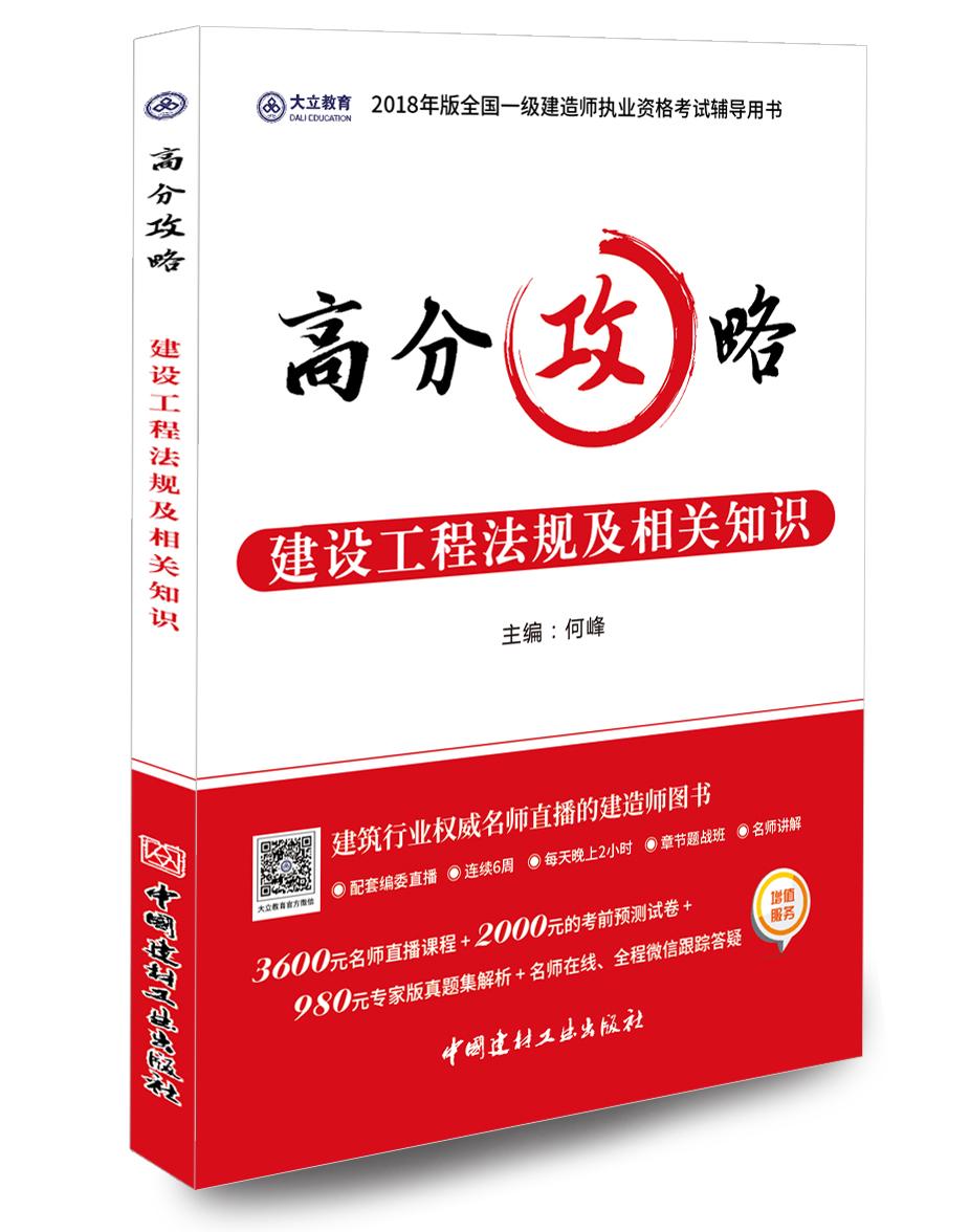 【预售】18版 法规 一建高分攻略