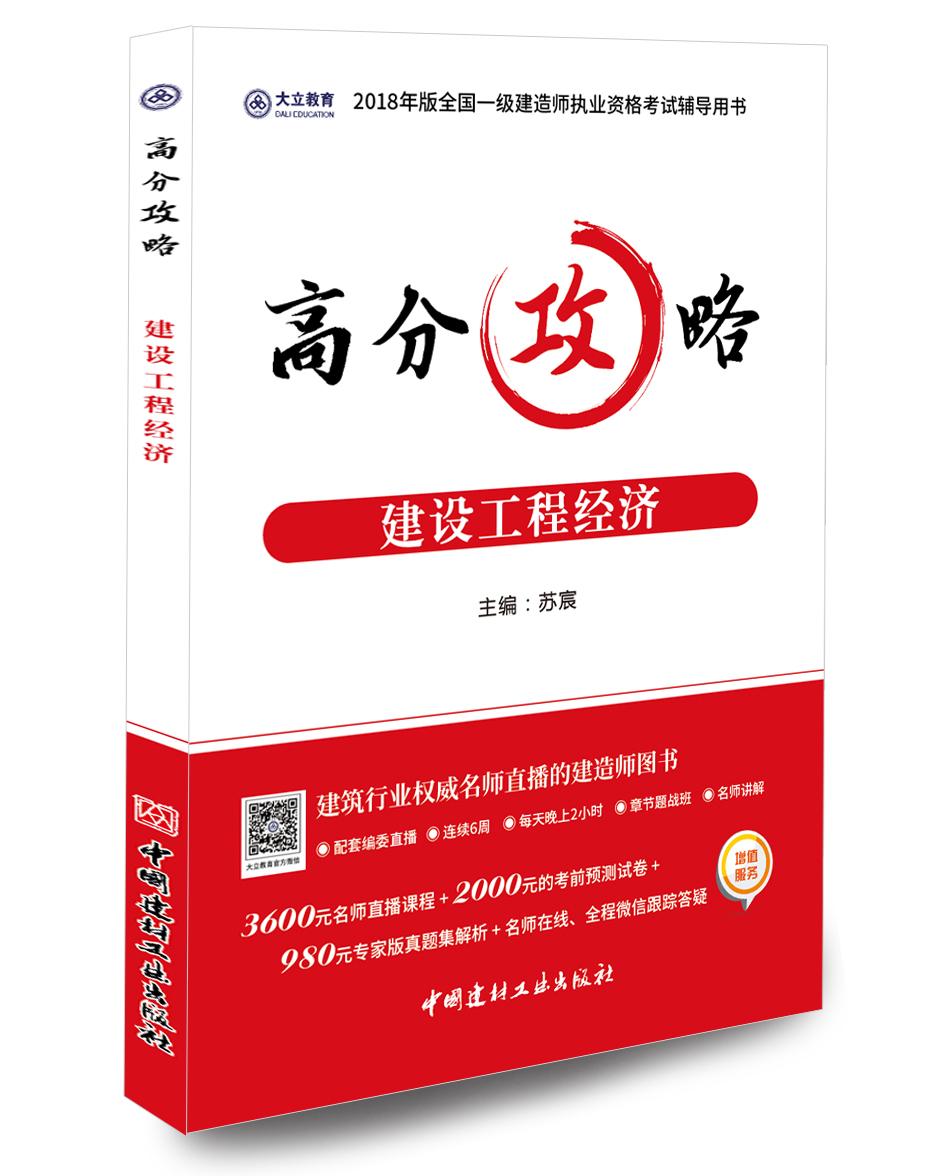 【预售】18版 经济一建高分攻略