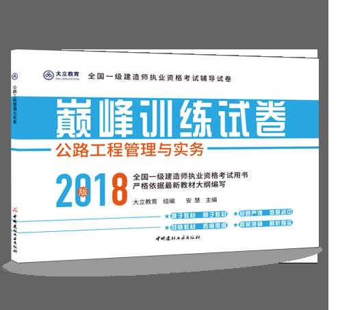 【现货】2018一建 公路 巅峰训练