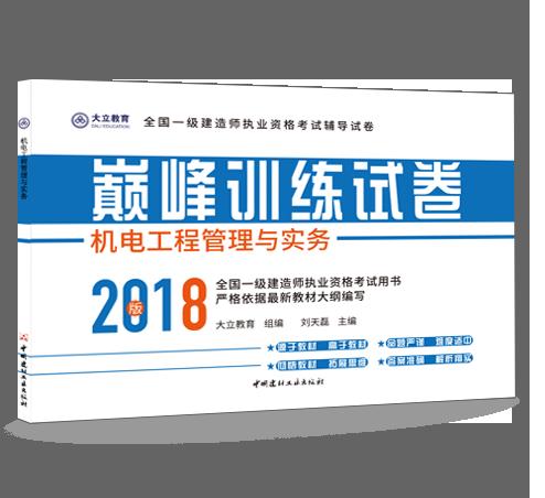 【现货】2018一建 机电 巅峰训练