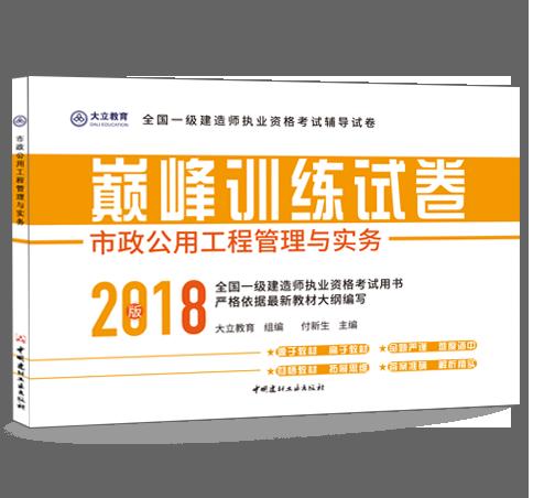 【现货】2018一建 市政实务 巅峰训练