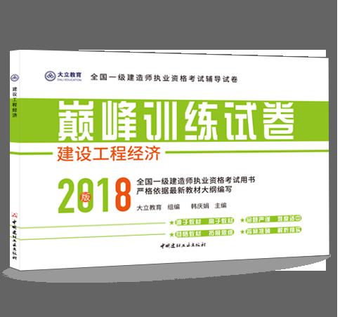 【现货】2018一建 经济 巅峰训练