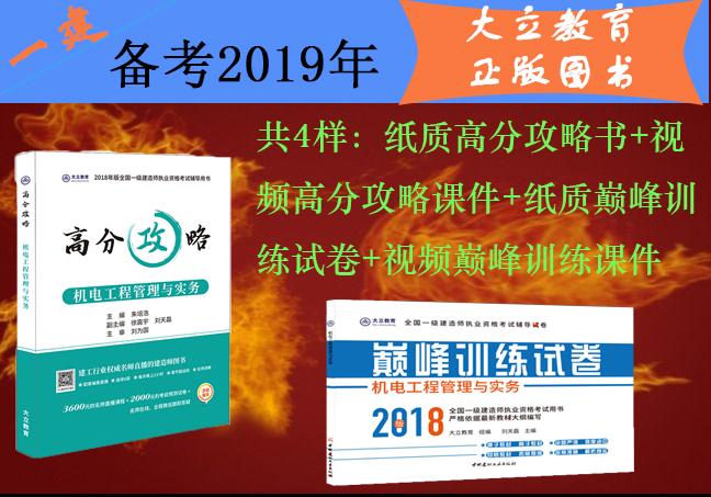 备考2019 一级建造师2018版 机电高分攻略+巅峰试卷(真题+模拟题)
