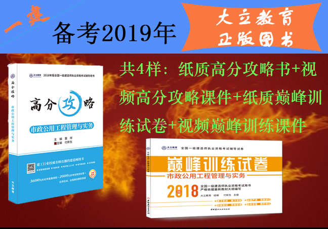 备考2019 一级建造师2018版 市政高分攻略+巅峰试卷(真题+模拟题)