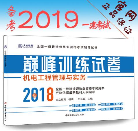 2018版一级建造师巅峰训练机电历年真题+模拟题大立教育
