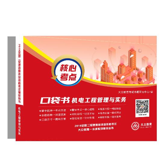 预售2019版二级建造师考试辅导书 一本通系列机电口袋书 大立教育