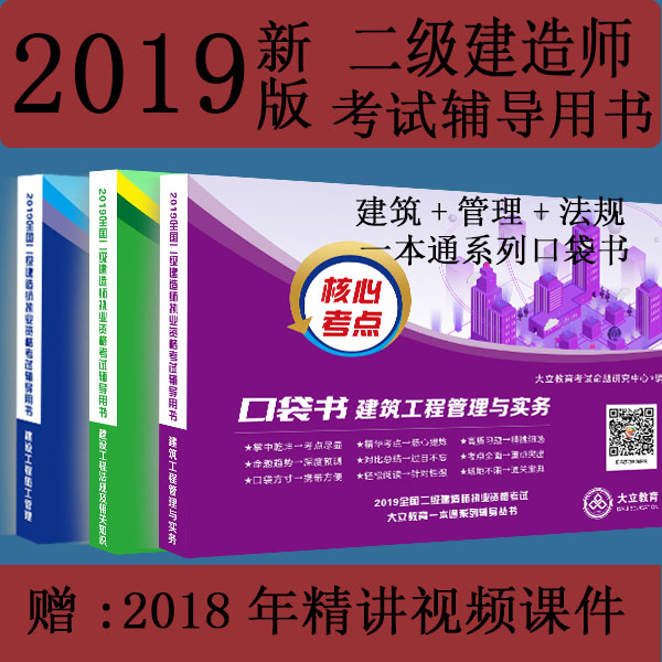 2019版二级建造师考试辅导口袋书建筑+管理+法规 大立教育