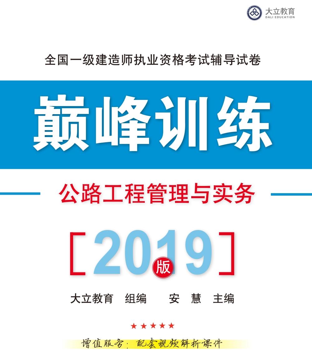 预售2019版一建巅峰训练公路实务 大立教育