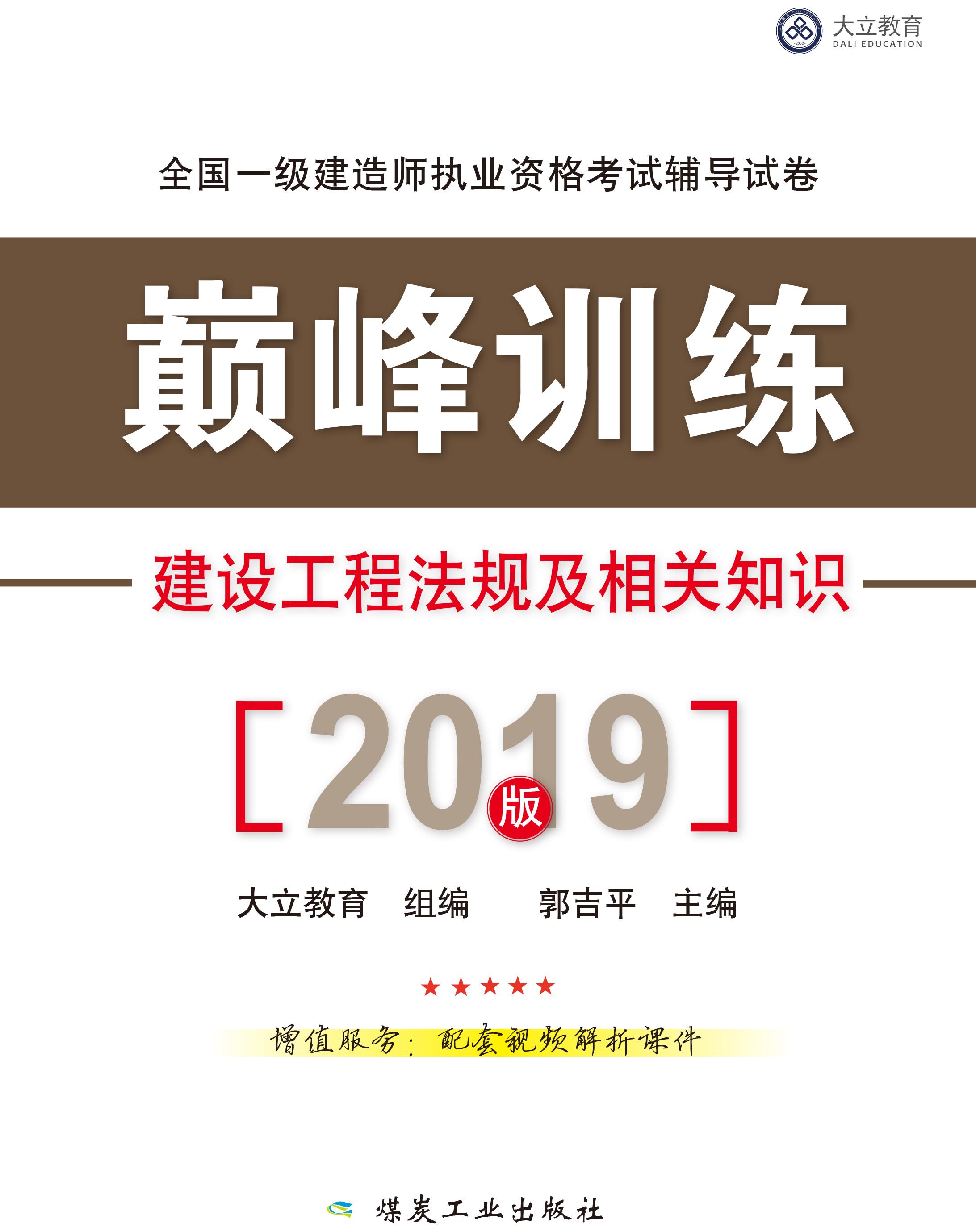 2019版一建巅峰训练法律法规 大立教育