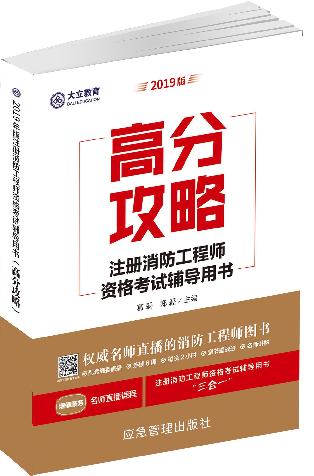 预售2019版消防工程师考试辅导书 三合一高分攻略 大立教育