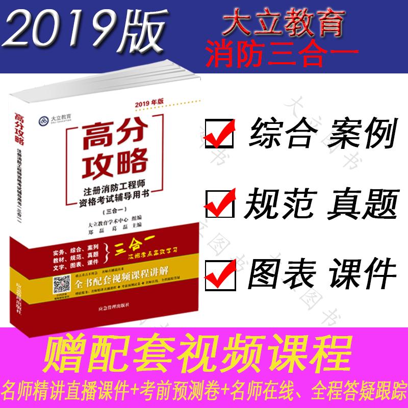 2019版消防工程师考试辅导书 三合一高分攻略 大立教育