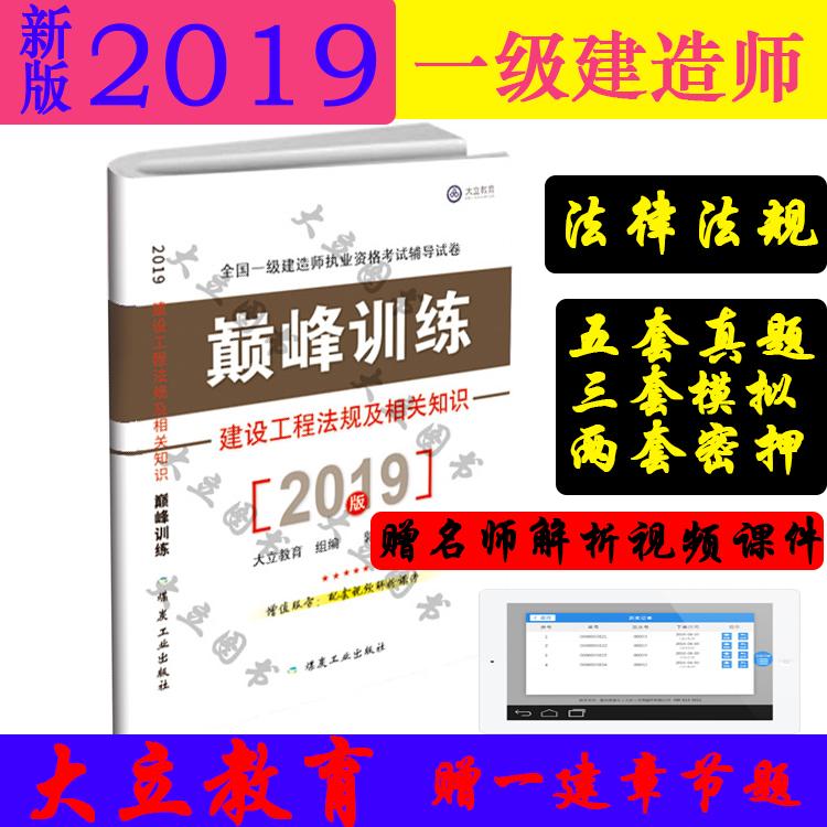 2019版一建巅峰训练试卷法律法规 大立教育