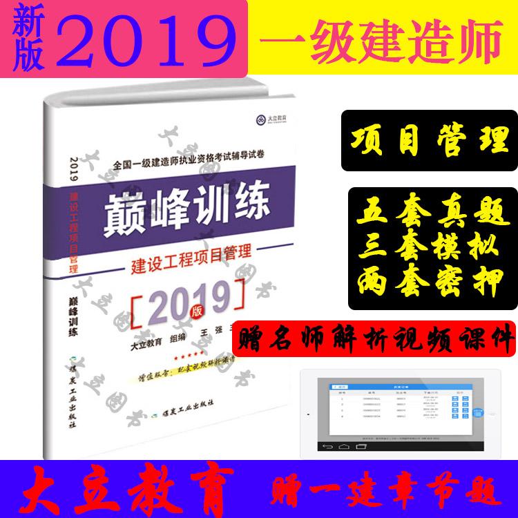 2019版一建巅峰训练试卷项目管理 大立教育