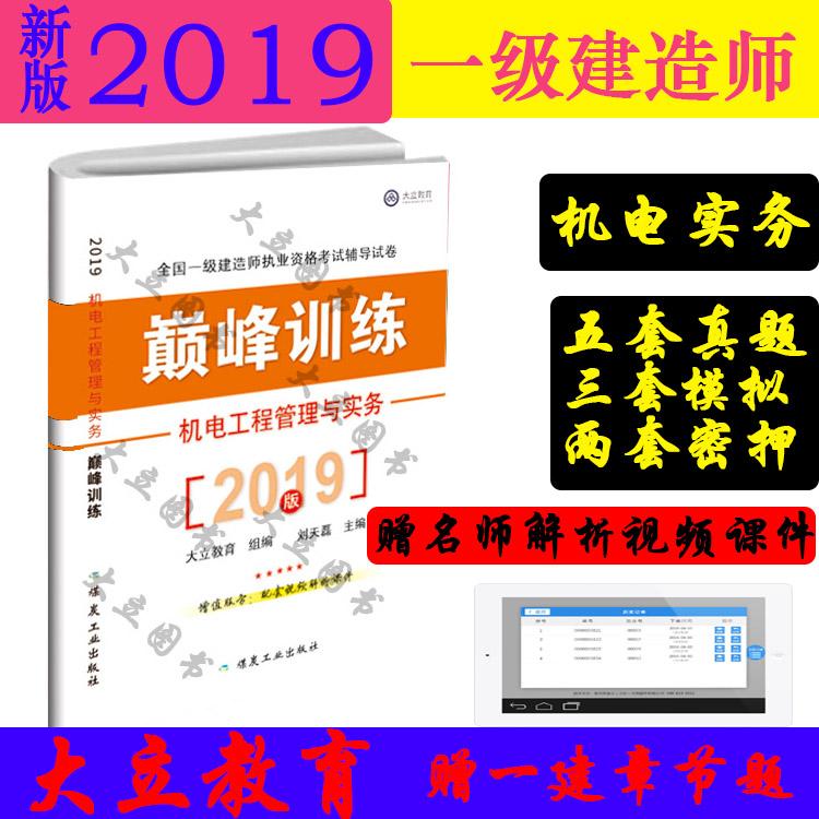 2019版一建巅峰训练试卷机电实务 大立教育