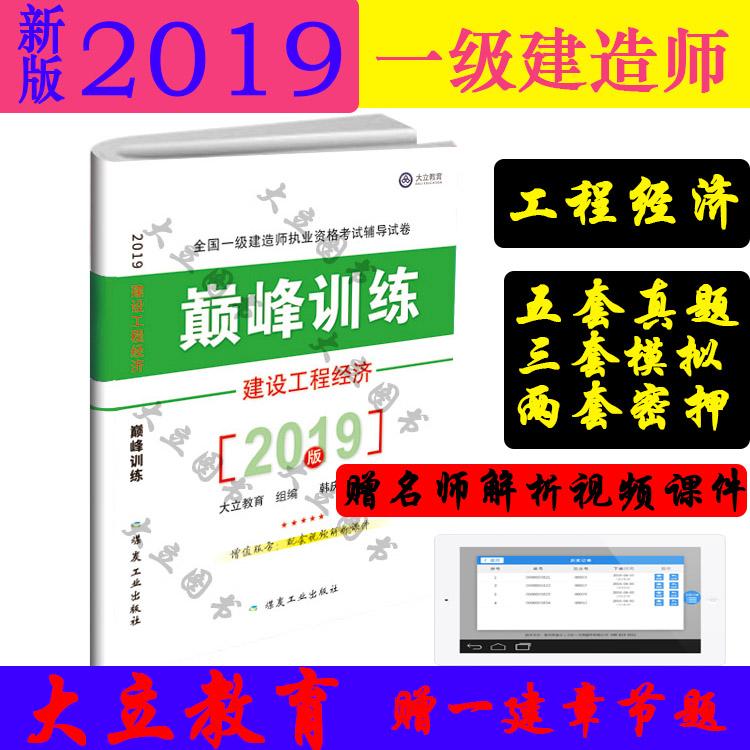 2019版一建巅峰训练试卷工程经济 大立教育