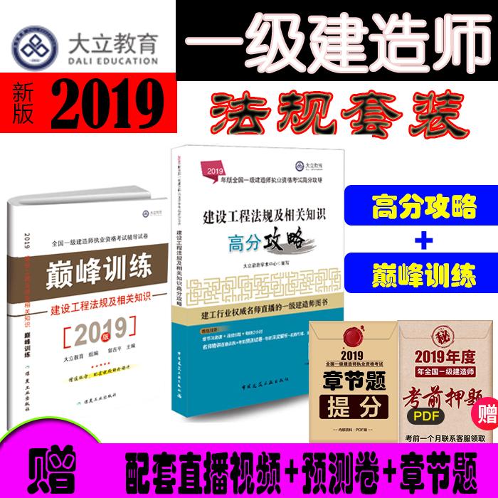 预售2019年版一建高分攻略+巅峰试卷法律法规 大立教育