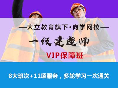2018一级建造师+VIP保障班