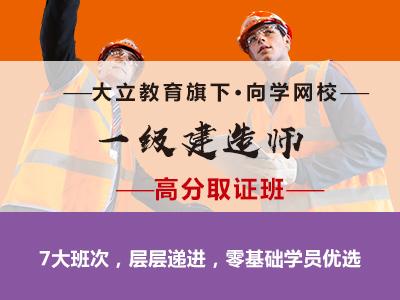 2018年一级建造师+高分取证班