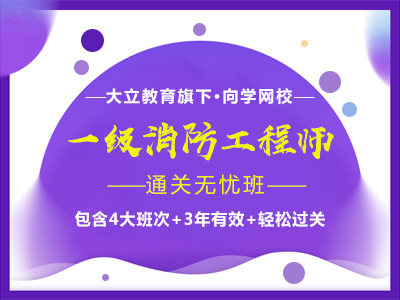 2018一级消防工程师+通关无忧班