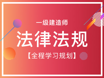2018一建法规【全程学习规划】
